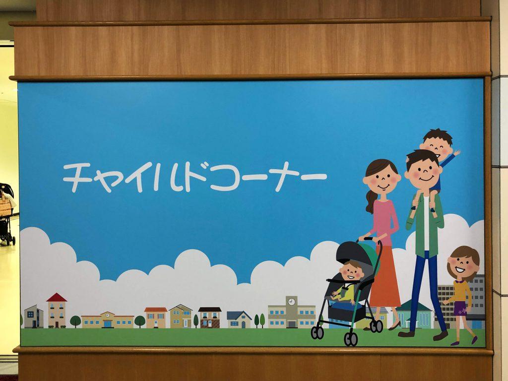 阪神競馬場 チャイルドコーナー壁面