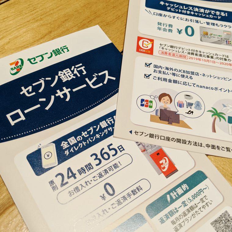 セブン銀行ローンサービスのパンフレット